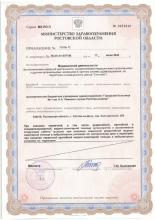 licence_17-06-20200102