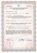 licence_17-06-20200103