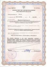 licence_17-06-20200104