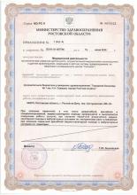 licence_17-06-20200105