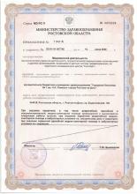 licence_17-06-20200106