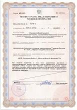 licence_17-06-20200107