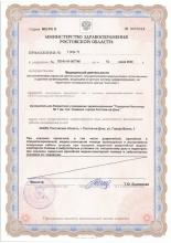 licence_17-06-20200108