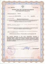 licence_17-06-20200109