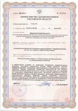 licence_17-06-20200111