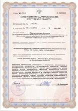 licence_17-06-20200112