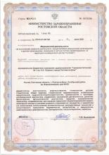 licence_17-06-20200113