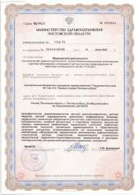 licence_17-06-20200114