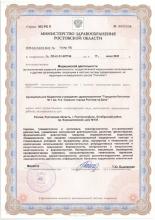 licence_17-06-20200117