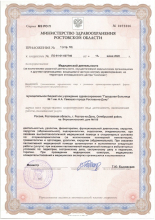 licence_17-06-20200119