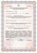 licence_17-06-20200120