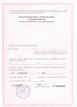license-narko-001_2