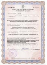 license-narko-002